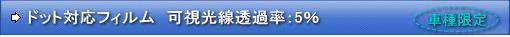 ノア・ヴォクシー・エスクアイア専用ドット対応フィルム 可視光線透過率:5%