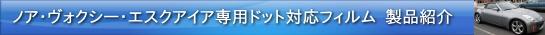 ノア・ヴォクシー・エスクアイア専用ドット対応フィルム  製品紹介